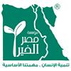 Misr El Kheir Foundation -  مؤسسة مصر الخير thumb