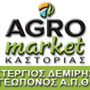 Agromarket Καστοριάς-Δεμίρης Στέργιος