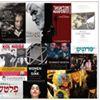 Gainesville Jewish Film Festival