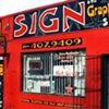North Loop Sign & Graphics Shop