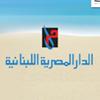 الدار المصرية اللبنانية  طباعة - نشـر - توزيع
