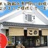 お米と雑穀の専門店 石川商店
