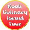 Kook Culinary Tour of Israel