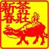 白新春茶庄     Pek Sin Choon Pte Ltd