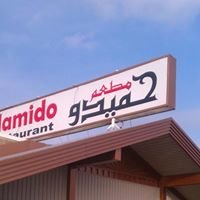 Hamido Restaurant