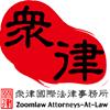 眾律國際法律事務所 Zoomlaw Attorneys-at-Law