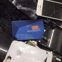 飛修瘋-台南手機現場維修