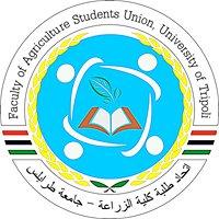 اتحاد طلبة جامعة طرابلس - فرع كلية الزراعة