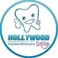 Hollywood Smile Dental Clinic ทันตกรรมเพื่อความงาม-เชียงใหม่