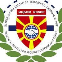 Истражувачки центар за безбедност, одбрана и мир - ICBOM