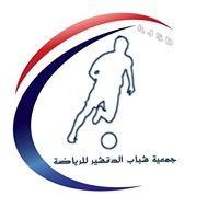 جمعية شباب الدقشير للرياضة
