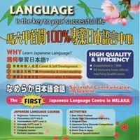 Istimewa Japanese Language Centre