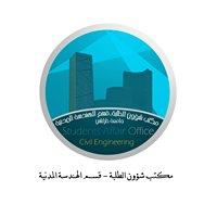 مكتب شؤون الطلبة _ قسم الهندسة المدنية /  University of Tripoli