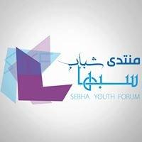 منتدى شباب سبها Sebha Youth Forum