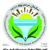 انجمن حفاظت محیط زیست و منابع طبیعی مراغه