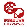 Hong Kong Guide Dogs Association 香港導盲犬協會 (HKGDA)
