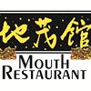 Mouth Restaurant (地茂馆)