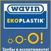 Wavin-Ekoplastik