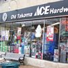 Old Takoma Ace Hardware