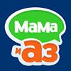 """Детски център """"Мама и Аз"""" - Варна"""
