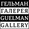 M&J Guelman Gallery