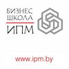 Бизнес-школа ИПМ