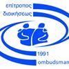 Επίτροπος Διοικήσεως και Ανθρώπινων Δικαιωμάτων - Cyprus Ombudsman thumb