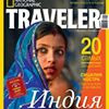National Geographic Traveler Russia