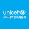 유니세프 한국위원회 thumb