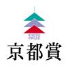 京都賞-Kyoto Prize