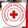 Белорусское Общество Красного Креста (БОКК) / The Belarus Red Cross Society