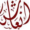 INAASH Association