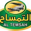 التمساح للعسل و المواد الغذائية