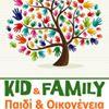 Κέντρο Ψυχολογικής Υποστήριξης Παιδί & Οικογένεια - Kid & Family