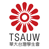 Taiwanese Student Association at University of Washington (TSAUW)