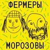 ФЕРМА / Никола-Ленивец
