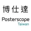 博仕達 Posterscope Taiwan