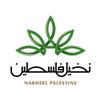 Nakheel Palestine  نخيل فلسطين