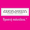 Anna Maria Mazaraki