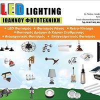 LED Lighting Ιωάννου Φωτοτεχνική