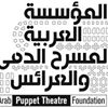 Arab Puppet Theatre Foundation