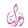 Qatar Wedding Fair thumb