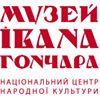 Музей Івана Гончара (Ivan Honchar Museum)