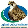 Abu Dhabi Falcon Hospital