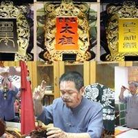 台南‧太祖 三清宮