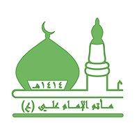 مآتم الإمام علي (ع)