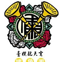 朴子配天宮-嘯角團(Shao Jiao Group)