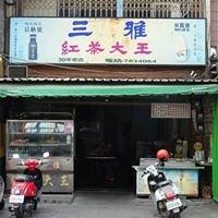 北港三雅紅茶大王