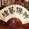 宜蘭神佛繡莊-神佛藝繡