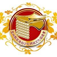 雲林縣笨港白沙屯媽祖文化協進會